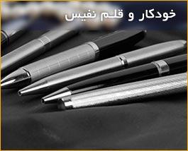 خودکار و قلم نفیس و تبلیغاتی