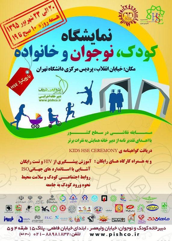 نمایشگاه کودک و نوجوان و خانواده