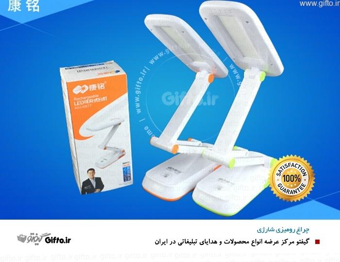 چراغ مطالعه شارژی رومیزی تبلیغاتی هدیه تبلیغاتی جدید چراغ تبلیغاتی