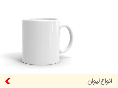 انواع-لیوان-تبلیغاتی-mug-promotional
