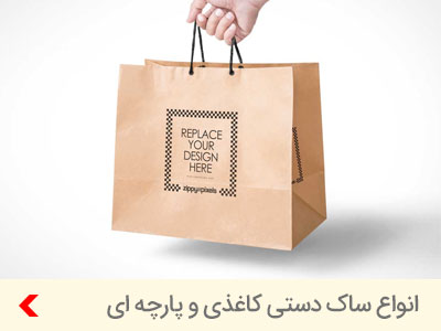 bag-promotional-ساک-دستی-تبلیغاتی
