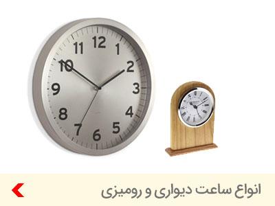 clock-promotion-ساعت-تبلیغاتی