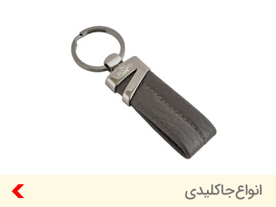 key-holder-promotional-جاکلیدی-تبلیغاتی