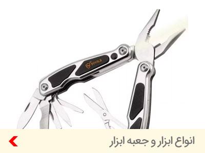 tools-promotion-ابزار-تبلیغاتی